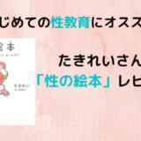 【はじめての性教育にオススメ】たきれいさんの「性の絵本」レビュー!!