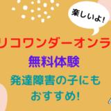 【リタリコワンダーオンライン無料体験】発達障害の子にもおすすめ!